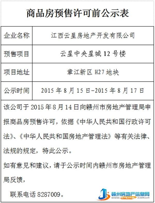 云星中央星城12号楼预售许可前公示表