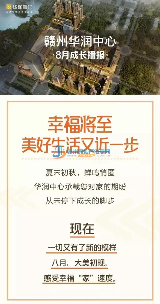 美好生活又近一步 赣州华润中心8月成长播报