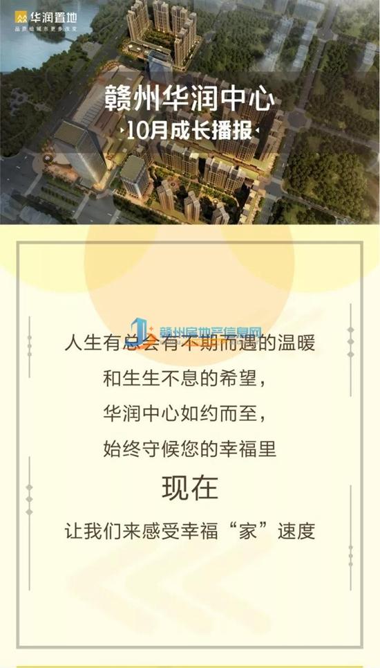 2017年10月赣州华润中心C2区工程进度播报