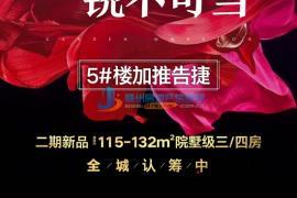世纪花城5#楼加推告捷,115-132㎡新品认筹中