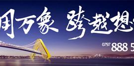 12月2日赣州华润置地品牌年度盛典圆满举办