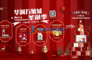 百万圣诞彩灯点亮万象城,88团100嗨购券12月9日开抢!