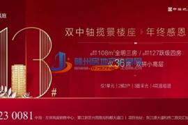 中海·左岸岚庭 | 首付22万起 13#楼双轴景观楼座