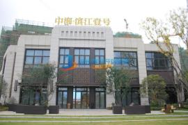 中海·滨江壹号建筑面积约165㎡-186㎡大平层在售