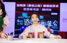 畅销书作家张皓宸亮相赣州万象城 签售新作《最初之前》