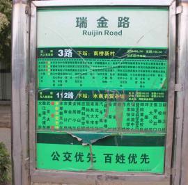 项目附近交通站台