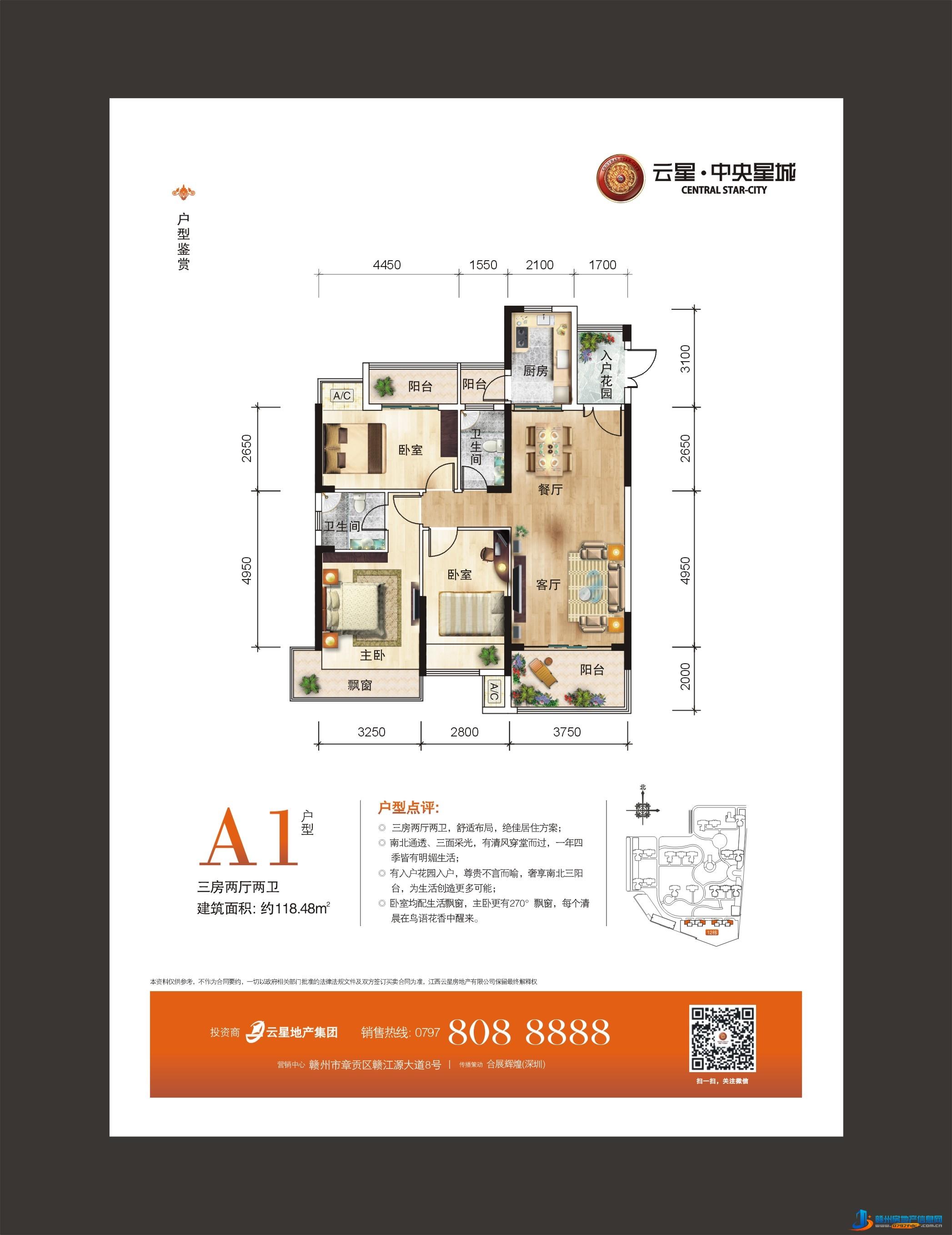12#楼A1户型图(118㎡)