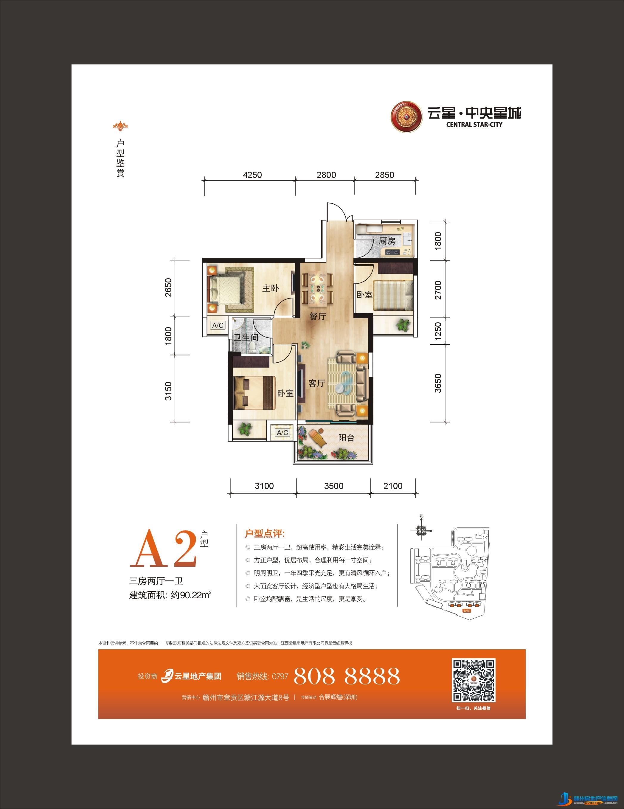 12#楼A2户型图(90.22㎡)