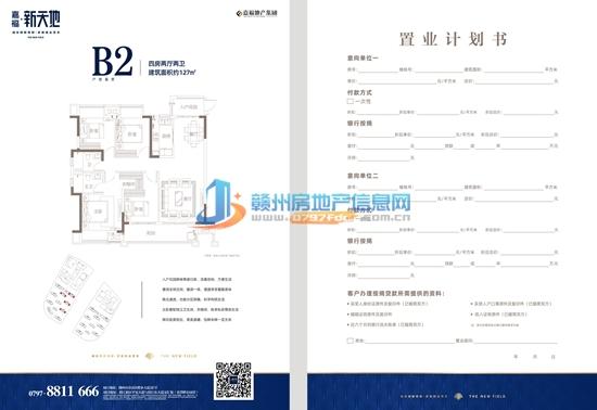 B2户型图